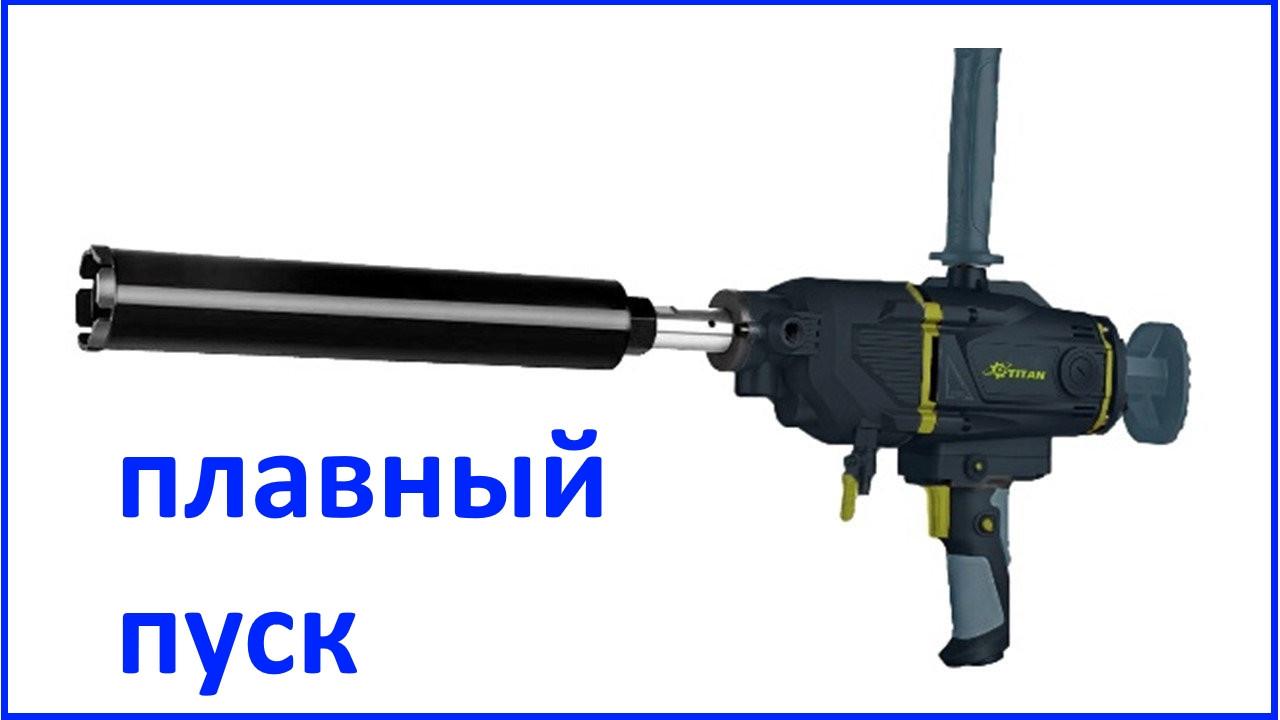 ☑️  Алмазная сверлильная установка Титан PDAKB120 (дрель для алмазных коронок)