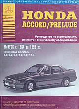 HONDA ACCORD/ PRELUDE  Модели 1984 - 1995 гг.  Руководство по ремонту и эксплуатации
