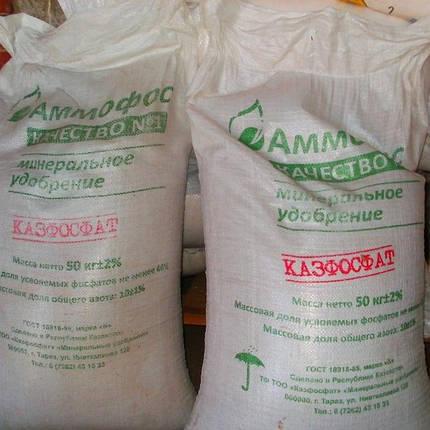 Удобрение Амофос, мешок 50 кг - (68241121), фото 2
