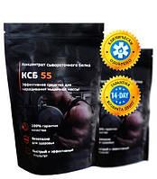Концентрат сывороточного белка КСБ 55 Эффективное средство для наращивания мышечной массы