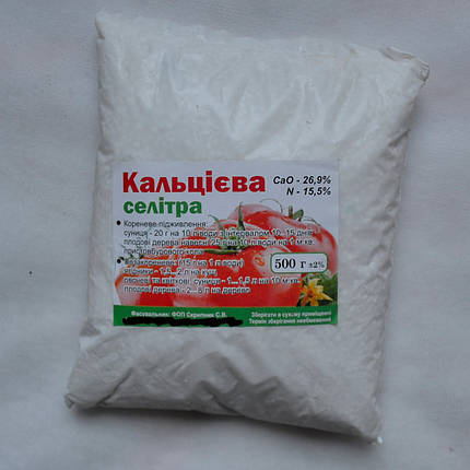 Удобрение Кальциевая селитра (нитрат кальция), 0.5 кг - (68241088), фото 2