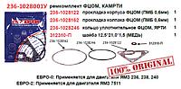 Ремкомплект ФЦОМ  (фильтр центробежной очистки масла) ЯМЗ-236, 236-1028001У