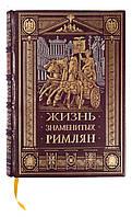 Жизнь знаменитых римлян А. Фелье элитная подарочная книга в коже