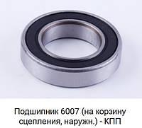 Подшипник 6007 (35*62*14) (на корзину сцепления, наружн.)