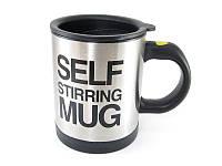 Кружка мешалка Self Mug автоматическая Серый с черным