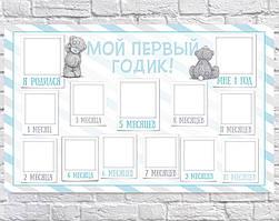 Плакат 12 месяцев Мишка Тедди голубой, 75х120 см (рус)