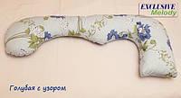 Подушка для беременной Melody, Г-300, Голубая с цветами, фото 1