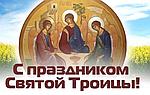 Поздравление с праздником Троицы