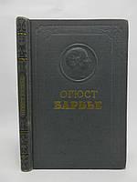 Барбье О. Избранные стихотворения (б/у)., фото 1