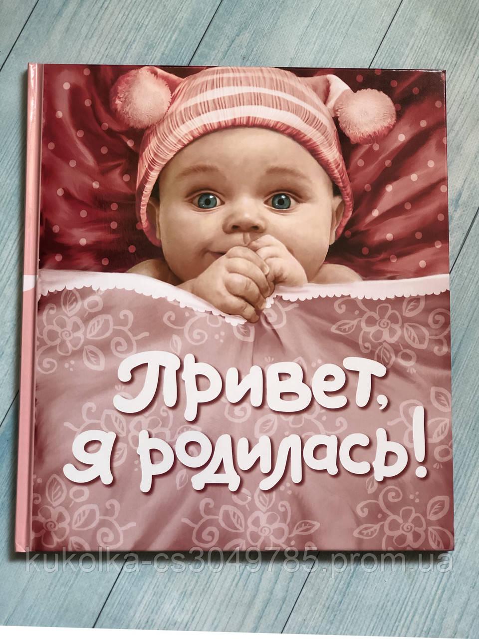 Фотоальбом « Привет, я родилась! »