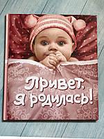 Фотоальбом « Привет, я родилась! » , фото 1