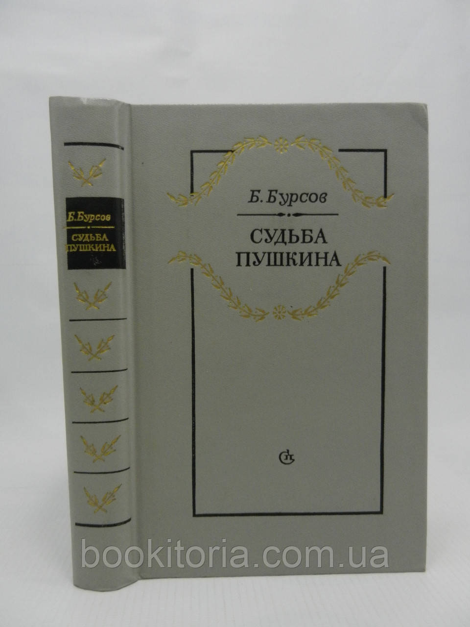 Бурсов Б. Судьба Пушкина (б/у).