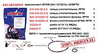 Ремкомплект ФГОМ (фильтр грубой очистки масла) ТМЗ (841.1012010) для дв.ТМЗ 8421-8486, 841-1012001У