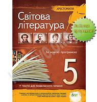 Світова література Хрестоматія 5 клас Нова програма Авт: Гарбуз В. Вид-во: ПЕТ