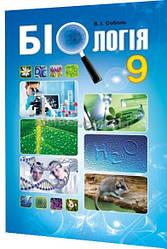9 клас / Біологія. Підручник / Соболь / Абетка
