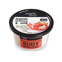 Мусс для тела Земляничный йогурт ORGANIC SHOP, 250мл