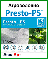 Агроволокно белое Presto-PS (спанбонд) плотность 19 г/м, ширина 3.2 м, длинна 100 м (19G/M 32 100)