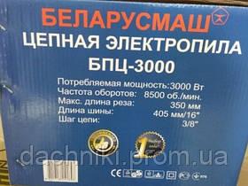 Пила цепная электрическая Беларусмаш БПЦ 3000 1шина,1цепь, фото 2