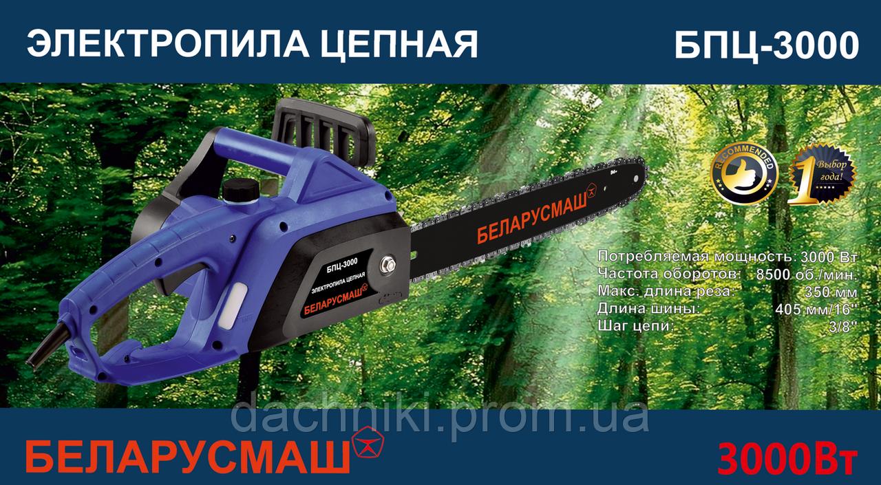 Пила цепная электрическая Беларусмаш БПЦ 3000  2 шины,2 цепи