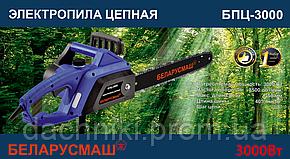 Пила цепная электрическая Беларусмаш БПЦ 3000  2 шины,2 цепи, фото 2