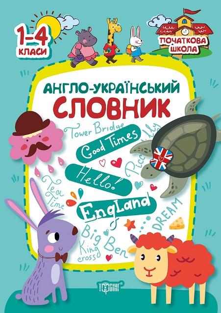Початкова школа. Англо-український словник