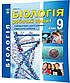 9 клас / Біологія. Робочий зошит підручника / Соболь / Абетка, фото 7