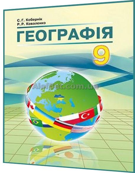 9 клас / Географія. Підручник / Кобернік, Коваленко / Абетка