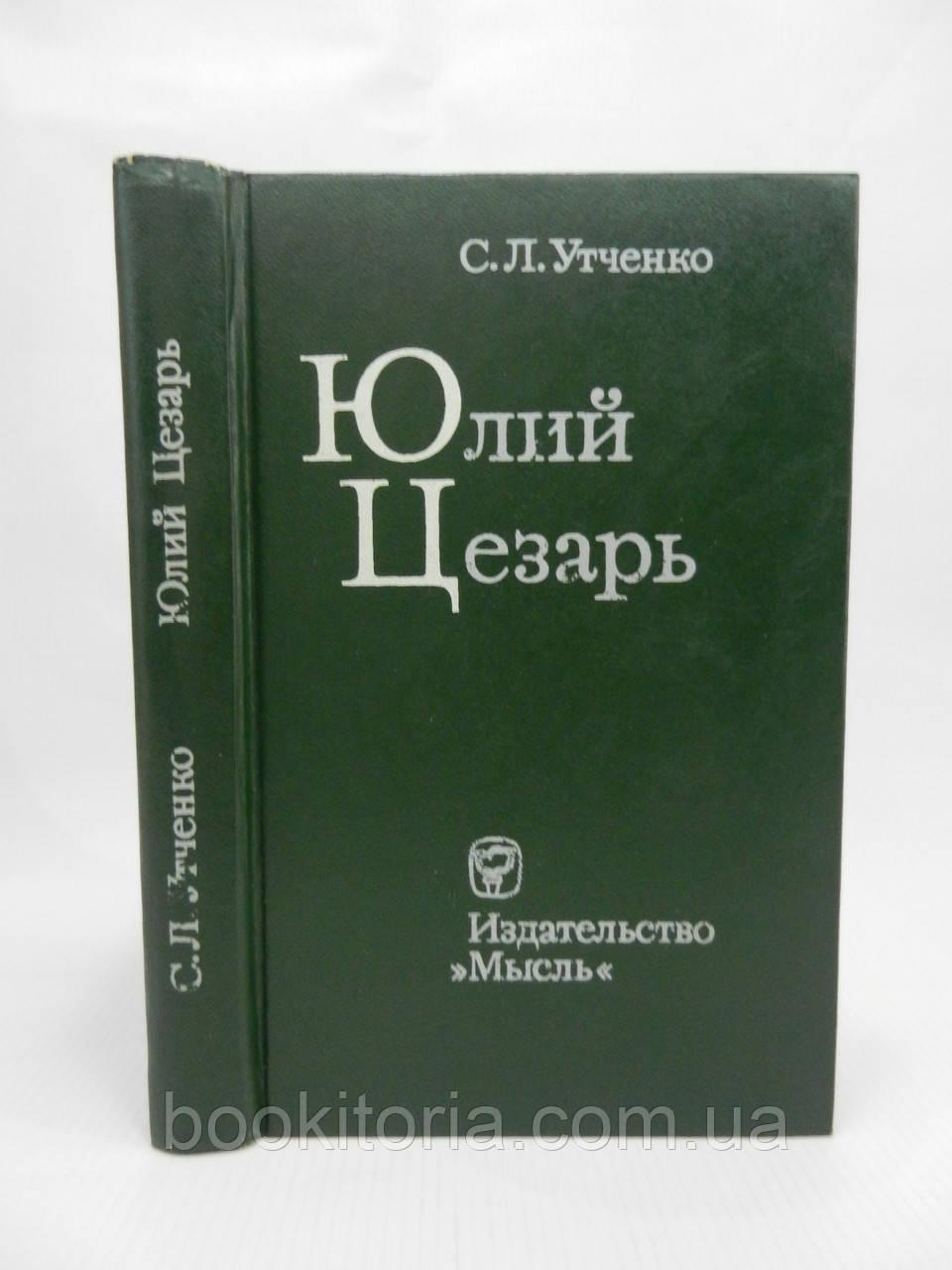 Утченко С.Л. Юлий Цезарь (б/у).