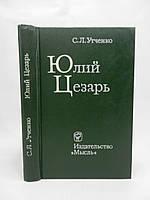 Утченко С.Л. Юлий Цезарь (б/у)., фото 1