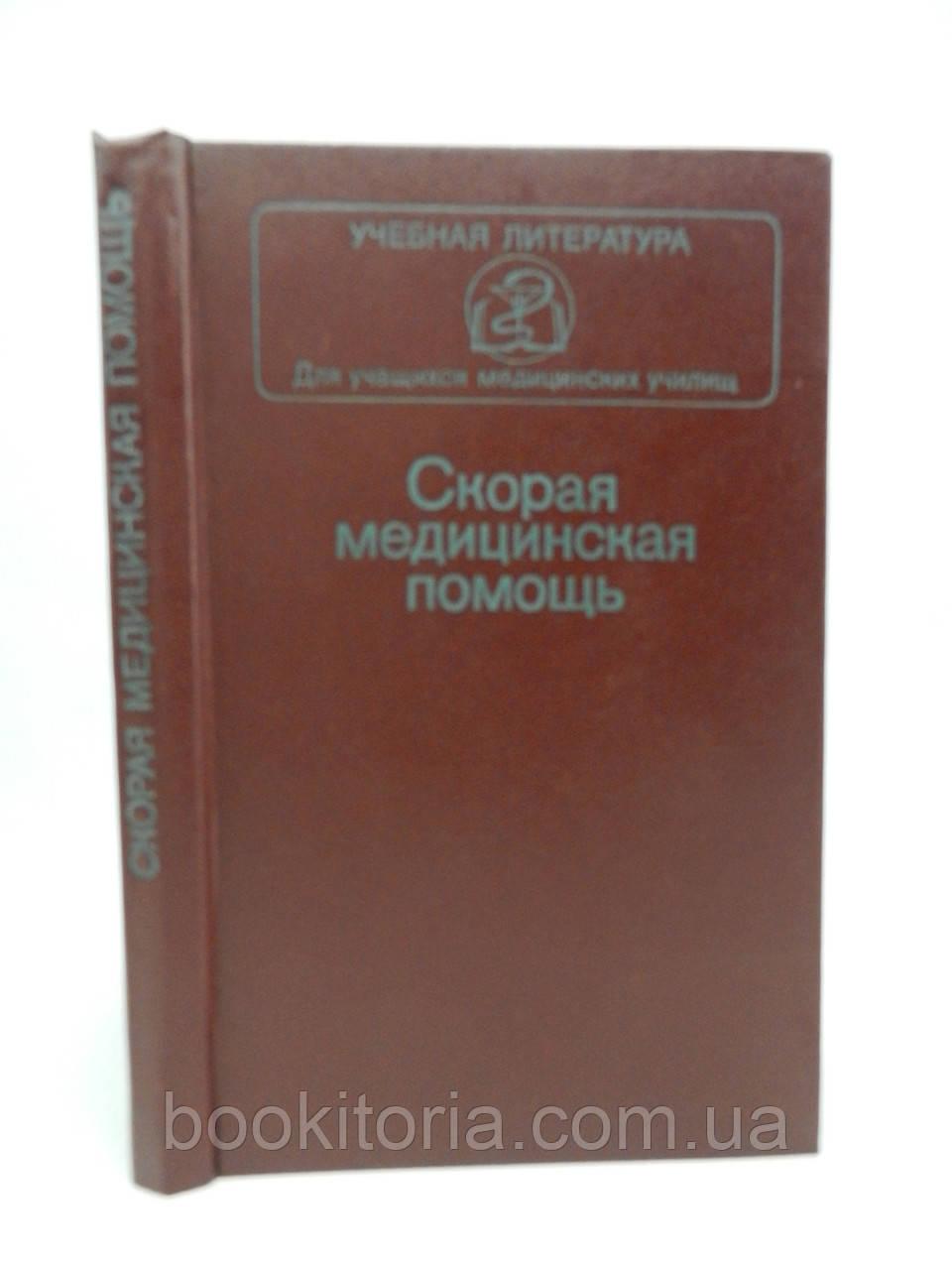 Комаров Б.Д. и др. Скорая медицинская помощь (б/у).