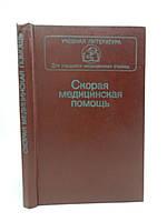 Комаров Б.Д. и др. Скорая медицинская помощь (б/у)., фото 1