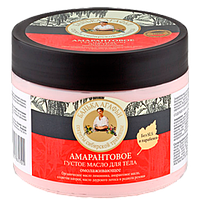 Густое амарантовое масло для тела БАНЬКА АГАФЬИ, 300мл