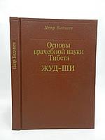 Бадмаев П. Основы врачебной науки Тибета. Жуд-ши (б/у).