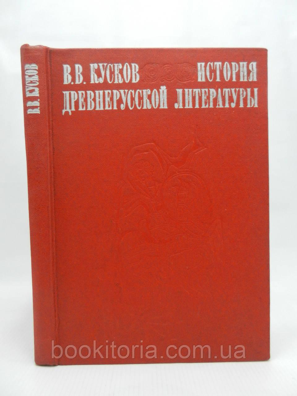 Кусков В.В. История древнерусской литературы (б/у).