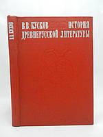 Кусков В.В. История древнерусской литературы (б/у)., фото 1