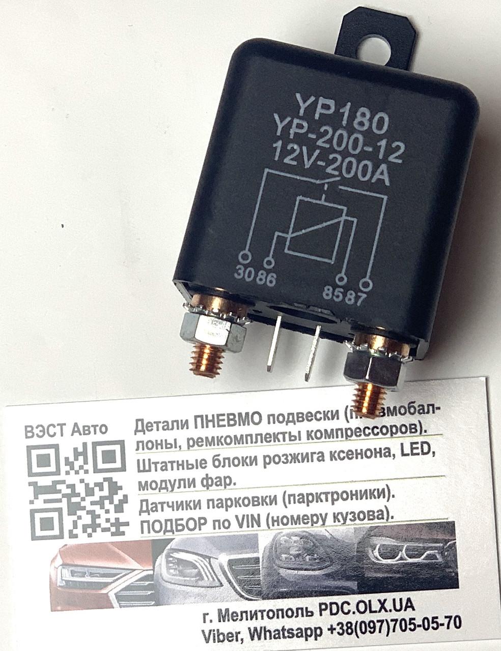 Реле силовое 200A 12v 4 контактное YP-200-12 200ампер