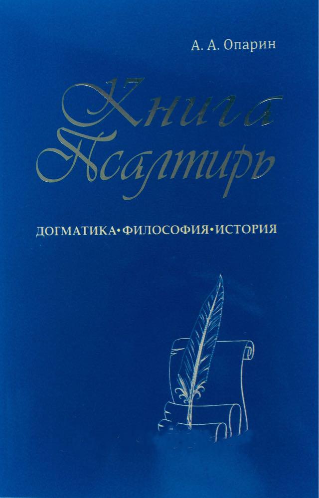 Книга Псалтирь: догматика, философия, история – Алексей Опарин