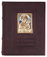 Праздники и святыни православия в кожаном переплете ручной работы