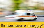 Нові правила виклику швидкої допомоги в Україні, котрі Ви маєте знати!