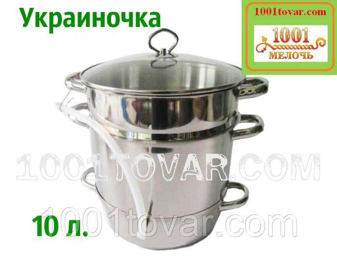 Соковарка Україночка, 10 літрів (нержавіюча сталь)