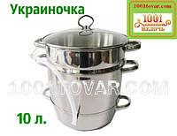 Соковарка Украиночка, 10 литров (нержавеющая сталь)