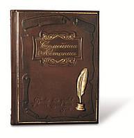 Книга Семейная летопись с литьем