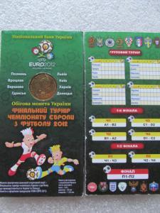 Украина 1 гривна «Чемпионат Европы по футболу - Евро 2012» в буклете