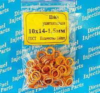 Шайбы медные от 6 мм. до 38 мм. шайба медная 10х14х1,5 мм.