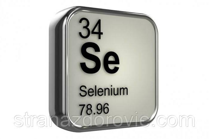 Селен – элемент долголетия.