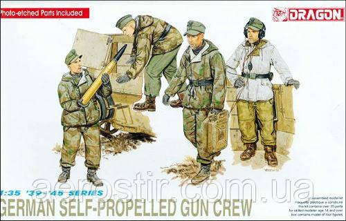Германский экипаж САУ. 1/35 Dragon 6016
