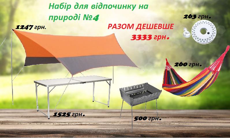 НАБІР ДЛЯ ВІДПОЧИНКУ НА ПРИРОДІ №4 (тент Sol Tent Orange+тіл Tramp TRF-003+Ліхтар для намету Tramp+Гамак+Манга