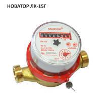 Счетчик горячей воды Новатор ЛК-15Г (номин. расход 1,6 м3/ч, Ду 15, сухоход)