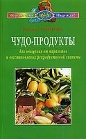 Чудо-продукты для очищения от паразитов и восстановления репродуктивной системы Надежда Семенова