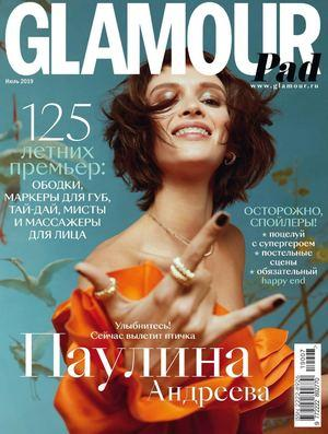 Журнал Гламур Glamour PAD №07 июль 2019